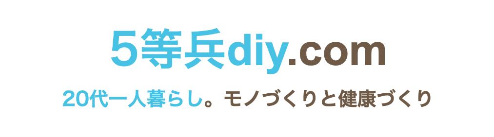 5等兵diy.com